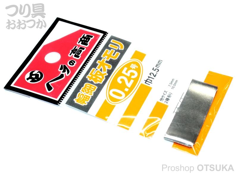高商 幅細板オモリ 0.25mm 巾12.5mm シルバー