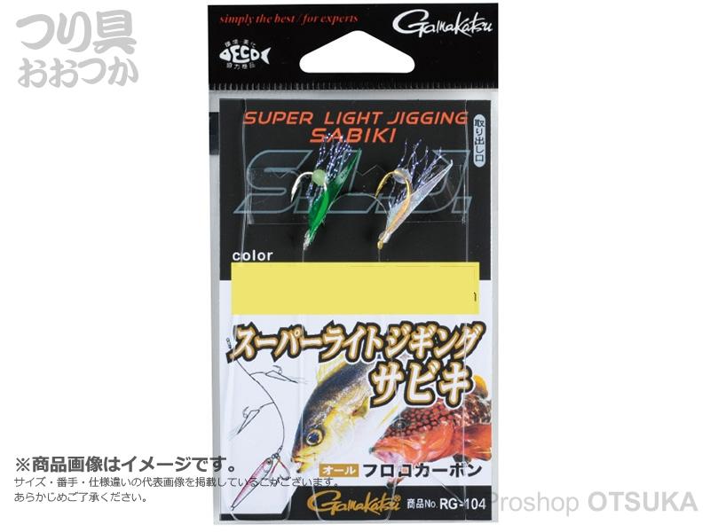 がまかつ スーパーライトジギングサビキ RG-104 ハリス12lb(3号)幹糸20lb(5号) #1 グリーンフラッシュ
