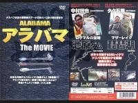 名光通信社 ルアーニュースDVD - アラバマ ザ・ムービー - 本編約83分