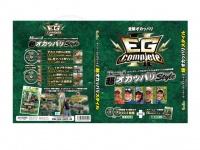 名光通信社 ルアーニュースDVD - イージーコンプリート2 超オカッパリスタイル  DVD2枚組