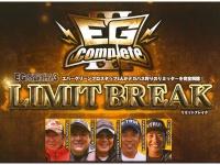 名光通信社 ルアーニュースDVD - イージーコンプリート3 リミットブレイク  DVD2枚組