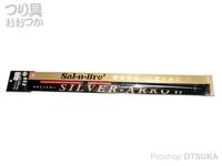 ソルトブレイクジャパン シルバーアロー - 200  5B