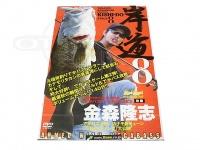 地球丸 金森隆志 DVD - 岸道 8 - 本編140分