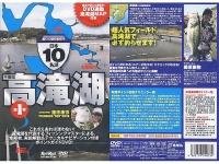 地球丸 日本10名湖 -  高滝湖  105分
