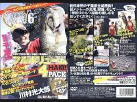 地球丸 川村光大郎 DVD - ホリデーアングル6  141分