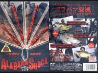 地球丸 アラバマDVD - ザ・アラバマショック - DVD90分