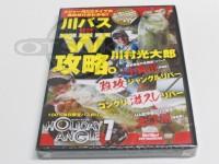 地球丸 川村光大郎 DVD - ホリデーアングル7  DVD150分