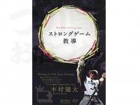 地球丸 木村健太DVD - ストロングゲーム教導  134分