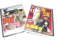地球丸 金森隆志 DVD - 岸道 11  148分