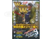 地球丸 川村光大郎 DVD - ホリデーアングル9  DVD 151分