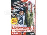 ワンワークス キムケンのバス釣り完全ガイド - vol.2  240