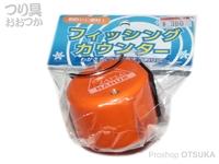 嶋屋 ナヌーク - フィッシングカウンター #オレンジ