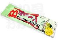 林釣具店 Bヨーン - 35cm #R赤 35cm