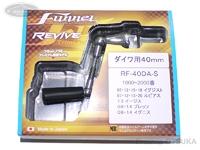 リヴァイブ ファンネル - スピニング用カーボンハンドル #シルバー RF-40DA-S ダイワ用40mm