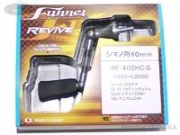 リヴァイブ ファンネル - スピニング用カーボンハンドル #シルバー RF-40SHC-S シマノ用40mm