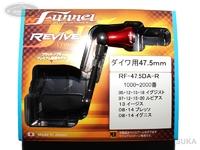 リヴァイブ ファンネル - スピニング用カーボンハンドル #レッド RF-47.5DA-R ダイワ用47.5mm