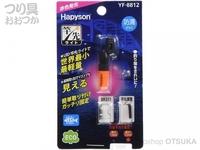 ハピソン 竿先ライトミニ - YF-8812 #赤
