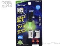ハピソン 竿先ライトミニ - YF-8813 #緑