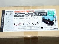 ビーエムオージャパン ドカット5000レールシステム - BM-DR5000-BK-SET-01 #ブラック ベーシックセット