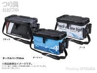 メジャークラフト タックルバッグ - MTB-30 #アース 33×26×25cm