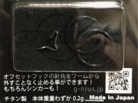 ジーニアスプロジェクト ルアー&フックキーパー - SHK  チタン製