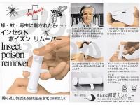 飯塚カンパニー ヘッセル - インセクトポイズンリムーバー #ホワイト 全長約90mm(マウス含む)