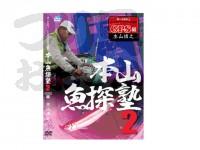 本田電子 本山博之 DVD - 本山魚探塾2 ー ー