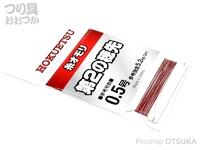 北越産業 糸オモリ - 第2の穂先  0.5号