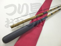 かちどき 匠絆 - 18尺 #人工紋竹x玉虫の段巻き 全長5.4mx継数5本x自重105g