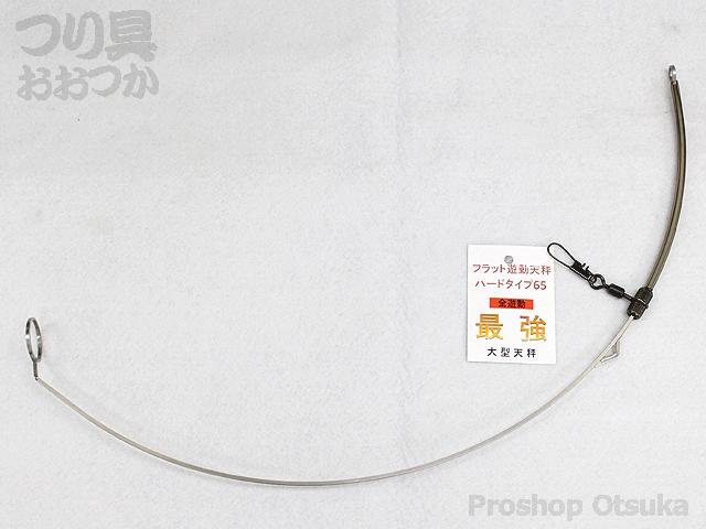 江藤スプリング製作所 フラット遊動天秤 フラット遊動天秤 ハードタイプ 65cm