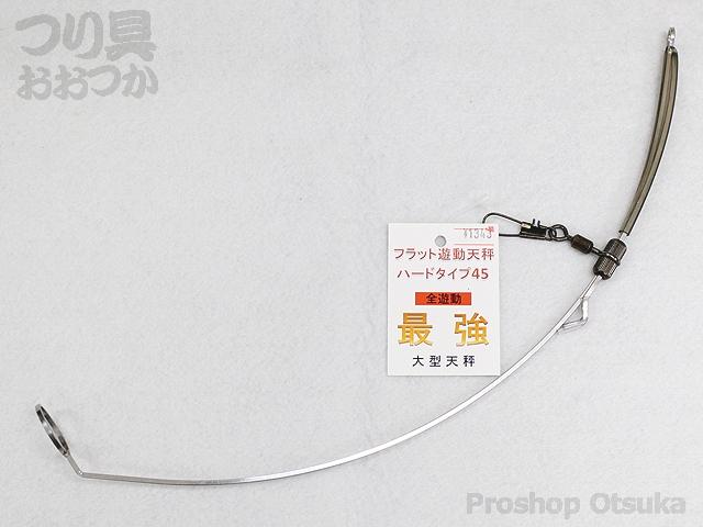 江藤スプリング製作所 フラット遊動天秤 フラット遊動天秤 ハードタイプ 45cm