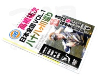 フロントラインプロダクション 高橋 祐次 DVD - 日本全国 八十八ヶ川巡り Vol.1 -. DVD 120分