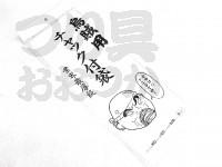 OSK チャック付き袋 - 烏賊用 #クリアー サイズ中 300×400×0.08mm