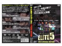 釣りビジョン JB エリート5 -  2012スペシャルエディション  DVD 100分