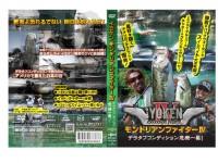 釣りビジョン 伊豫部健 DVD - モンドリアンファイターIV - DVD 134分+特典映像