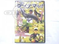 釣りビジョン 松本幸雄 DVD - ディナマっ!!  DVD84分