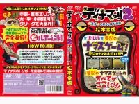 釣りビジョン 松本幸雄 DVD - ディナマっ!!2   DVD92分