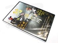 釣りビジョン 鮎 DVD - 鮎 那珂川  138分