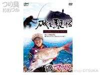 釣りビジョン 平和卓也 磯を駆ける - EXTRA Vol.3 マダイ 110分