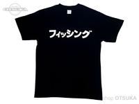 RCMF ラーメンカレーミュージックフィッシング Tシャツ - RCMF フィッシング カタカナ #ブラック/ホワイトロゴ Lサイズ