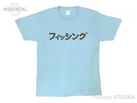 RCMF ラーメンカレーミュージックフィッシング Tシャツ - RCMF フィッシング カタカナ #ライトブルー/チャコールロゴ Lサイズ
