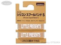 リトルプレゼンツ シリコンスプールバンドS - AC-94 #ナチュラル Sサイズ ~2500番まで対応