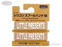 リトルプレゼンツ シリコンスプールバンドM - AC-95 #ナチュラル Mサイズ 2500番~以上に対応