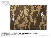 マルキュー マルチシートミニPA-01 -  ブラウンカモ # 70cmX100cm