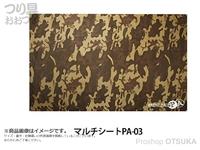 マルキュー マルチシートPA-03 - #17458 ブラウンカモ # 142cmX200cm