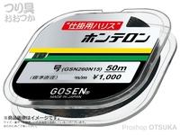 ゴーセン ハリスホンテロン - 50m単品 黒 0.8号