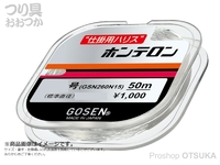 ゴーセン ハリスホンテロン - 50m単品 ナチュラル 0.3号