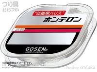 ゴーセン ハリスホンテロン - 50m単品 #白 3号