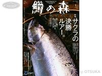 つり人社 鱒の森 -   No61 2021年1月号