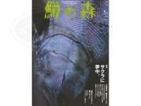 つり人社 鱒の森 -   No43